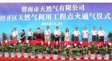 渭南市天然气公司