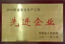 2010年度安全生产先进企业