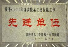 2010年度工伤保险先进单位