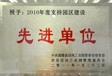 2010年度支持园区建设单位