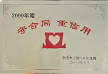 2009年度守合同重信用单位
