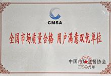 CMSA全国市场质量合格单位