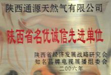 2006年陕西省名优诚信单位