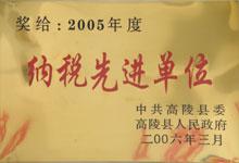 2005年度纳税先进单位