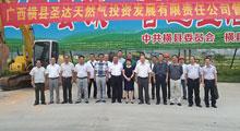 横县管道燃气项目开工仪式报道