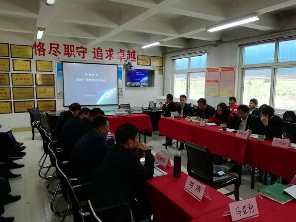 陕通股份召开二〇一九年一季度经营工作会议